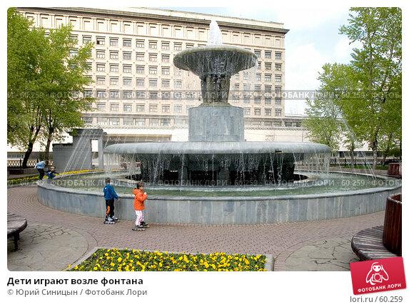 Дети играют возле фонтана, фото № 60259, снято 8 мая 2007 г. (c) Юрий Синицын / Фотобанк Лори
