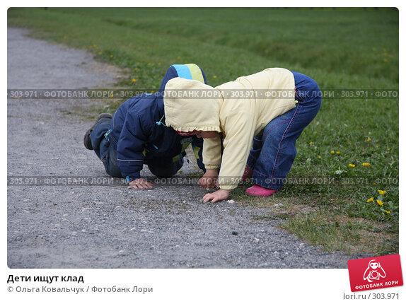 Дети ищут клад, фото № 303971, снято 9 мая 2008 г. (c) Ольга Ковальчук / Фотобанк Лори