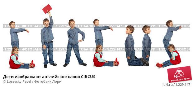 Дети изображают английское слово CIRCUS, фото № 1229147, снято 14 сентября 2017 г. (c) Losevsky Pavel / Фотобанк Лори
