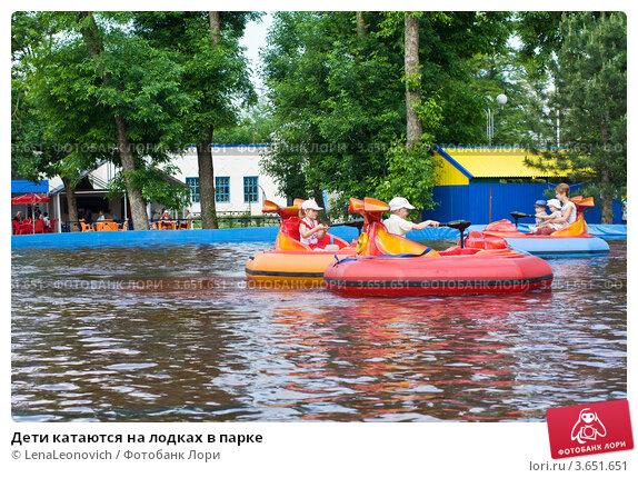 катание на лодках парк фото