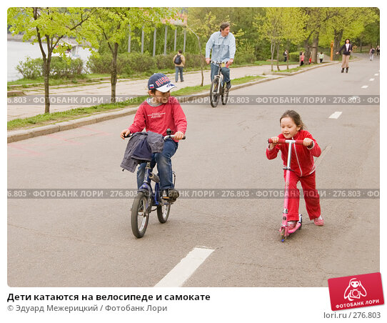 Дети катаются на велосипеде и самокате, фото № 276803, снято 30 апреля 2008 г. (c) Эдуард Межерицкий / Фотобанк Лори