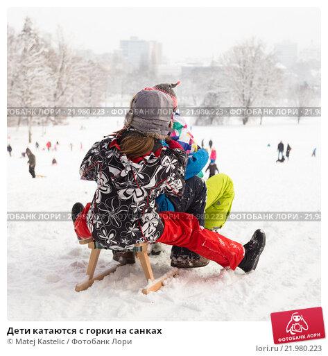 Купить «Дети катаются с горки на санках», фото № 21980223, снято 22 марта 2019 г. (c) Matej Kastelic / Фотобанк Лори