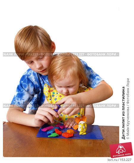 Купить «Дети лепят из пластилина», фото № 153227, снято 2 ноября 2007 г. (c) Майя Крученкова / Фотобанк Лори