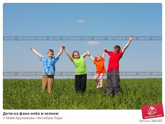 Дети на фоне неба и зелени, фото № 264507, снято 27 апреля 2008 г. (c) Майя Крученкова / Фотобанк Лори