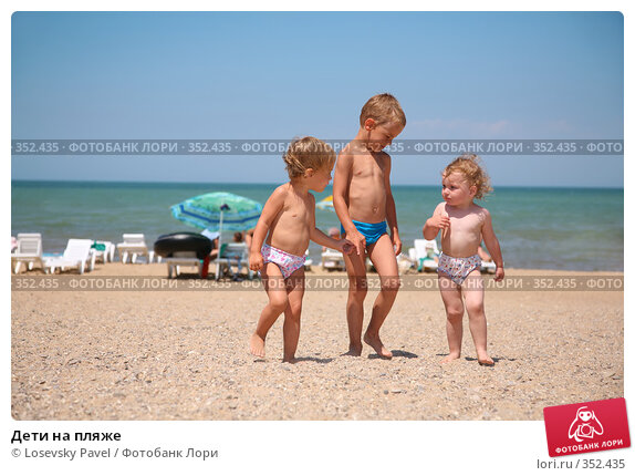 Дети на пляже, фото № 352435, снято 14 сентября 2017 г. (c) Losevsky Pavel / Фотобанк Лори