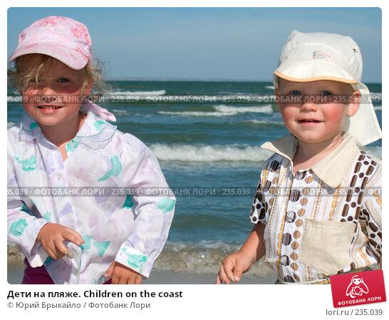Дети на пляже. Children on the coast, фото № 235039, снято 8 июня 2007 г. (c) Юрий Брыкайло / Фотобанк Лори