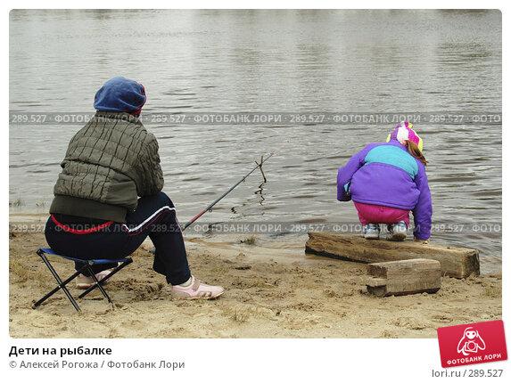 Купить «Дети на рыбалке», фото № 289527, снято 17 мая 2008 г. (c) Алексей Рогожа / Фотобанк Лори