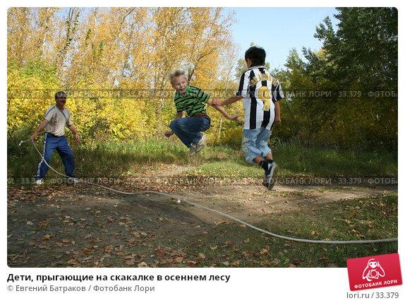 Купить «Дети, прыгающие на скакалке в осеннем лесу», фото № 33379, снято 23 сентября 2006 г. (c) Евгений Батраков / Фотобанк Лори