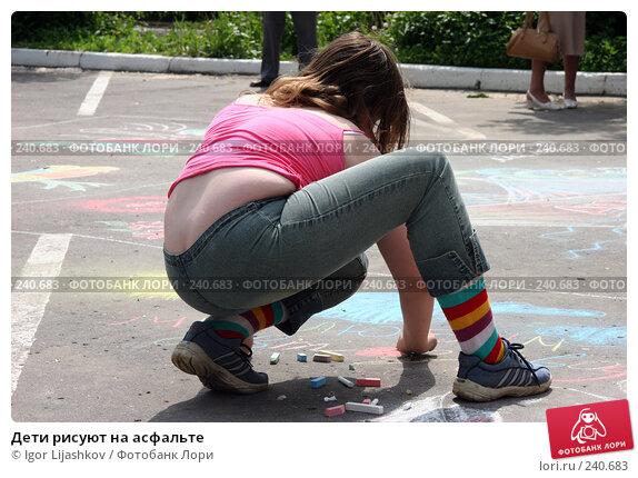 Купить «Дети рисуют на асфальте», фото № 240683, снято 26 ноября 2004 г. (c) Igor Lijashkov / Фотобанк Лори