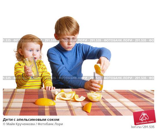 Дети с апельсиновым соком, фото № 291535, снято 7 октября 2007 г. (c) Майя Крученкова / Фотобанк Лори