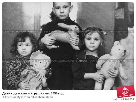 Купить «Дети с детскими игрушками. 1959 год», эксклюзивное фото № 5260555, снято 25 августа 2019 г. (c) Евгений Мухортов / Фотобанк Лори