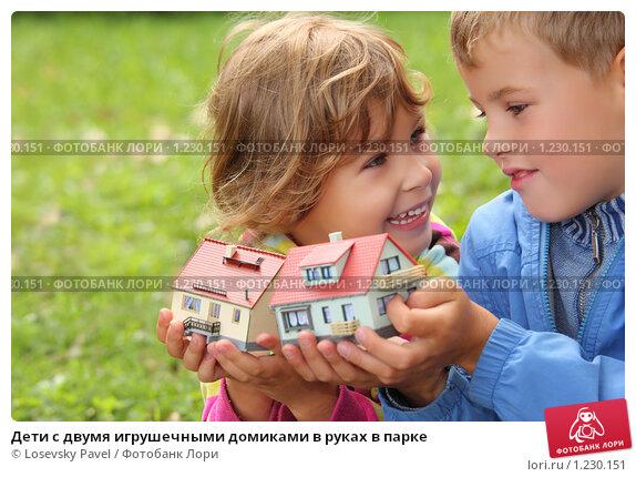 Дети с двумя игрушечными домиками в руках в парке, фото № 1230151, снято 8 августа 2009 г. (c) Losevsky Pavel / Фотобанк Лори