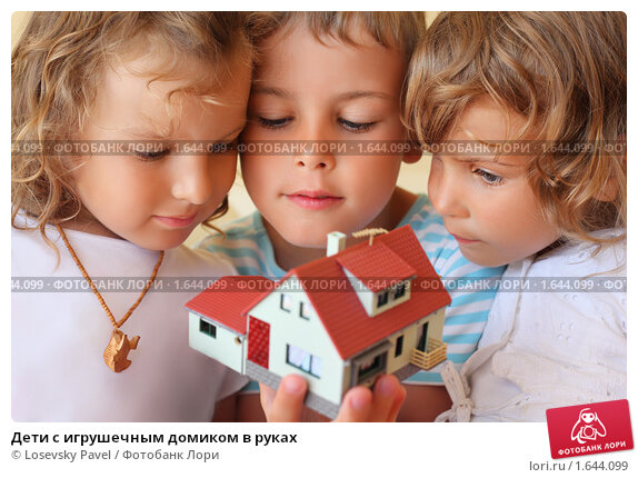 Купить «Дети с игрушечным домиком в руках», фото № 1644099, снято 11 июля 2009 г. (c) Losevsky Pavel / Фотобанк Лори