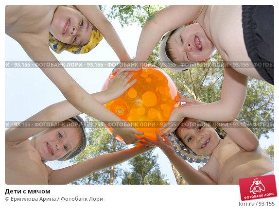Дети с мячом, фото № 93155, снято 31 мая 2007 г. (c) Ермилова Арина / Фотобанк Лори