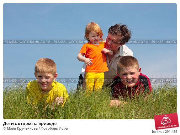 Дети с отцом на природе, фото № 291435, снято 18 мая 2008 г. (c) Майя Крученкова / Фотобанк Лори