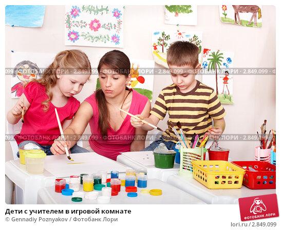 Купить «Дети с учителем в игровой комнате», фото № 2849099, снято 27 февраля 2010 г. (c) Gennadiy Poznyakov / Фотобанк Лори