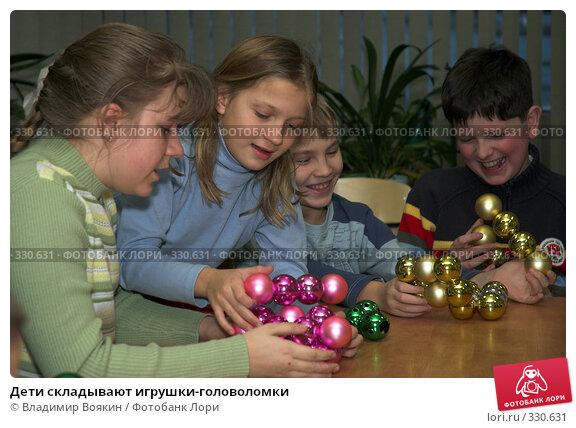 Дети складывают игрушки-головоломки, фото № 330631, снято 22 декабря 2007 г. (c) Владимир Воякин / Фотобанк Лори
