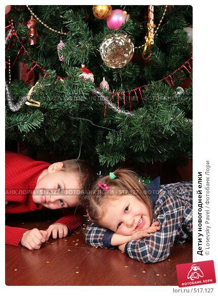 Дети у новогодней елки, фото № 517127, снято 21 октября 2017 г. (c) Losevsky Pavel / Фотобанк Лори