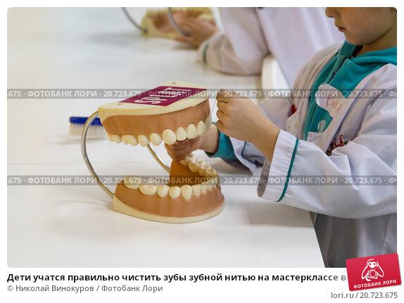 Купить «Дети учатся правильно чистить зубы зубной нитью на мастерклассе в стоматологическом кабинете врача», фото № 20723675, снято 10 декабря 2015 г. (c) Николай Винокуров / Фотобанк Лори