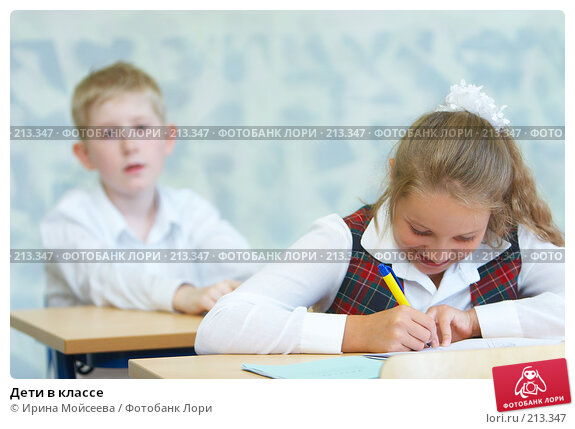 Дети в классе, фото № 213347, снято 19 августа 2007 г. (c) Ирина Мойсеева / Фотобанк Лори