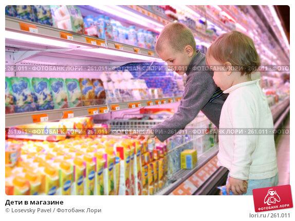 Купить «Дети в магазине», фото № 261011, снято 20 апреля 2018 г. (c) Losevsky Pavel / Фотобанк Лори