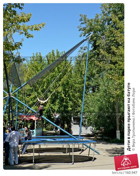 Дети в парке прыгают на батуте, фото № 160947, снято 25 октября 2016 г. (c) Вера Тропынина / Фотобанк Лори