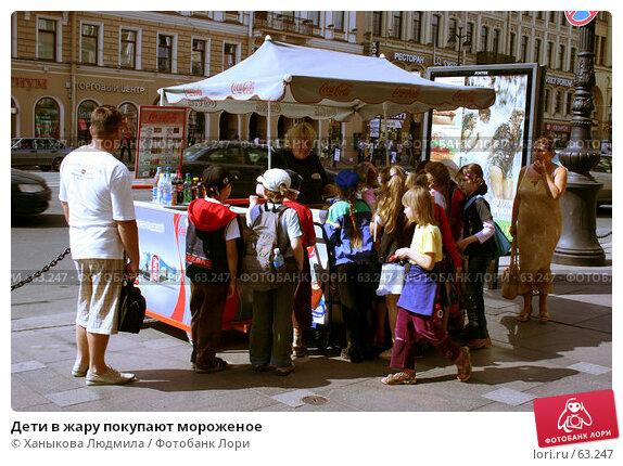 Дети в жару покупают мороженое, фото № 63247, снято 11 июля 2007 г. (c) Ханыкова Людмила / Фотобанк Лори