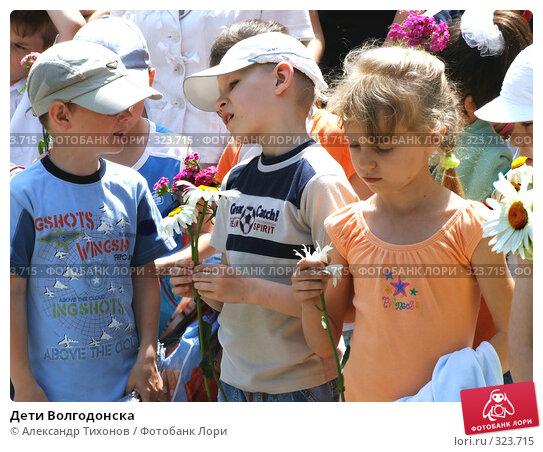 Купить «Дети Волгодонска», фото № 323715, снято 6 июня 2008 г. (c) Александр Тихонов / Фотобанк Лори