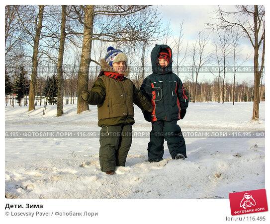 Купить «Дети. Зима», фото № 116495, снято 10 декабря 2005 г. (c) Losevsky Pavel / Фотобанк Лори