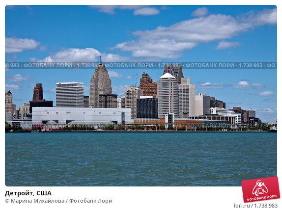 Купить «Детройт, США», фото № 1738983, снято 9 мая 2010 г. (c) Марина Михайлова / Фотобанк Лори