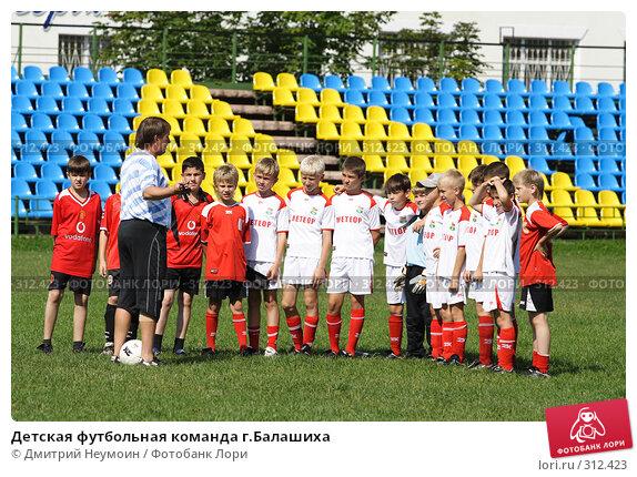 Купить «Детская футбольная команда г.Балашиха», эксклюзивное фото № 312423, снято 15 августа 2007 г. (c) Дмитрий Неумоин / Фотобанк Лори