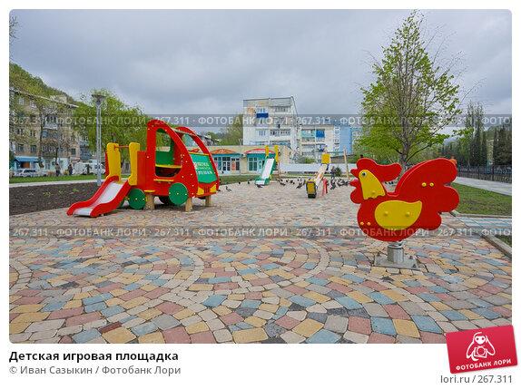 Детская игровая площадка, фото № 267311, снято 17 апреля 2008 г. (c) Иван Сазыкин / Фотобанк Лори