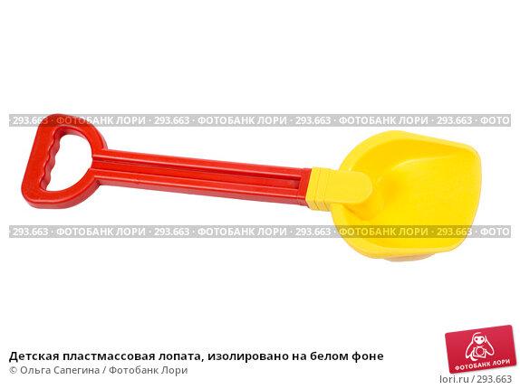Купить «Детская пластмассовая лопата, изолировано на белом фоне», фото № 293663, снято 17 апреля 2008 г. (c) Ольга Сапегина / Фотобанк Лори