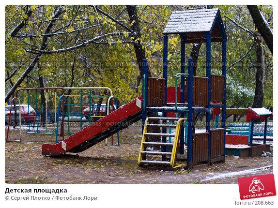 Детская площадка, фото № 208663, снято 14 октября 2007 г. (c) Сергей Плотко / Фотобанк Лори