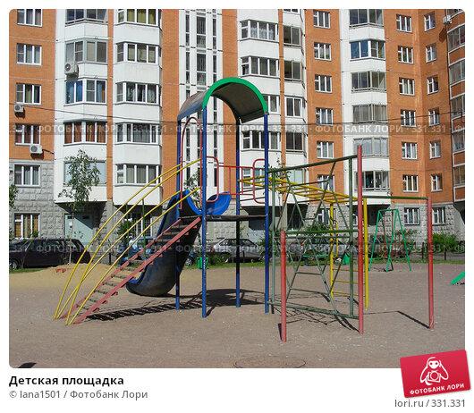 Купить «Детская площадка», эксклюзивное фото № 331331, снято 11 июня 2008 г. (c) lana1501 / Фотобанк Лори