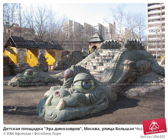 """Детская площадка """"Эра динозавров"""", Москва, улица Большая Черкизовская, фото № 254031, снято 30 марта 2008 г. (c) ИВА Афонская / Фотобанк Лори"""