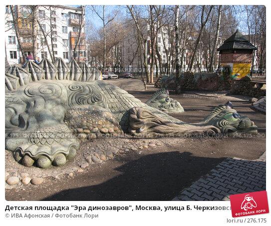 """Детская площадка """"Эра динозавров"""", Москва, улица Б. Черкизовская, фото № 276175, снято 30 марта 2008 г. (c) ИВА Афонская / Фотобанк Лори"""
