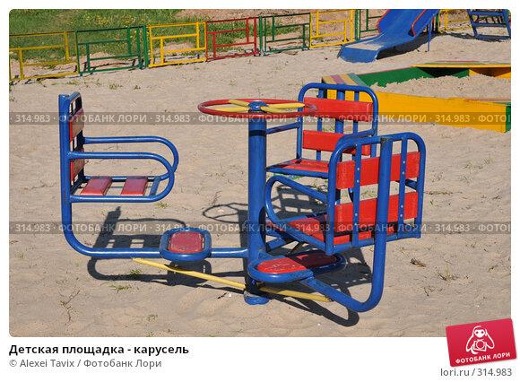Детская площадка - карусель, эксклюзивное фото № 314983, снято 29 мая 2008 г. (c) Alexei Tavix / Фотобанк Лори