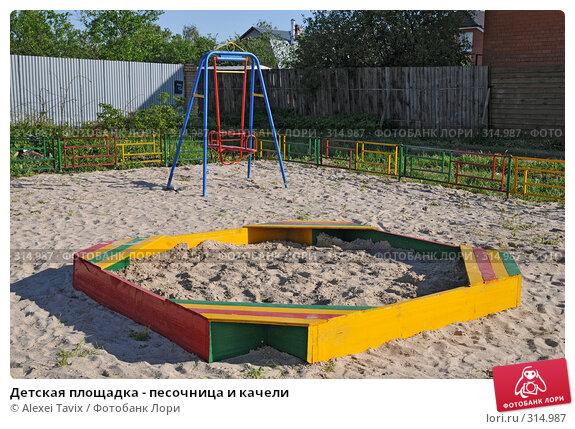Детская площадка - песочница и качели, эксклюзивное фото № 314987, снято 29 мая 2008 г. (c) Alexei Tavix / Фотобанк Лори