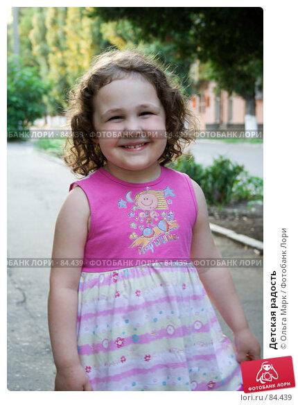 Детская радость, фото № 84439, снято 21 июля 2007 г. (c) Ольга Марк / Фотобанк Лори