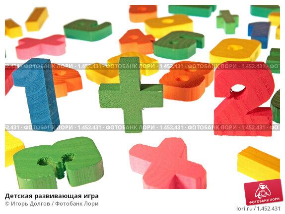 Купить «Детская развивающая игра», фото № 1452431, снято 31 декабря 2009 г. (c) Игорь Долгов / Фотобанк Лори
