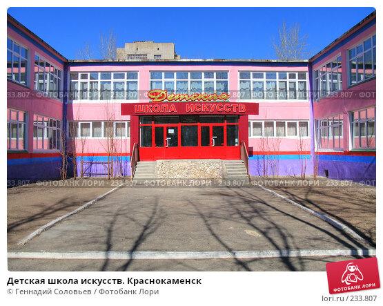 Детская школа искусств. Краснокаменск, фото № 233807, снято 13 марта 2008 г. (c) Геннадий Соловьев / Фотобанк Лори