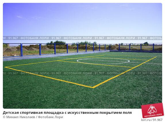 Детская спортивная площадка с искусственным покрытием поля, фото № 91967, снято 8 сентября 2007 г. (c) Михаил Николаев / Фотобанк Лори