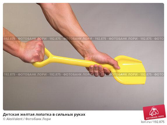 Детская желтая лопатка в сильных руках, фото № 192875, снято 25 марта 2007 г. (c) AlexValent / Фотобанк Лори