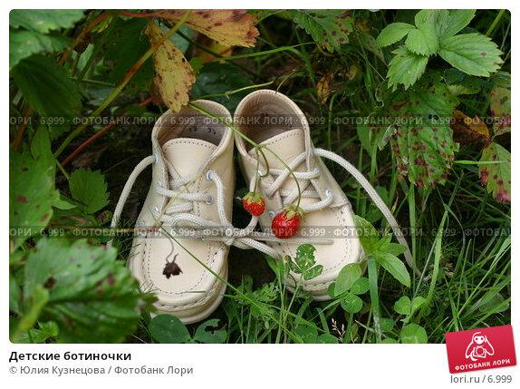 Детские ботиночки, фото № 6999, снято 18 января 2017 г. (c) Юлия Кузнецова / Фотобанк Лори