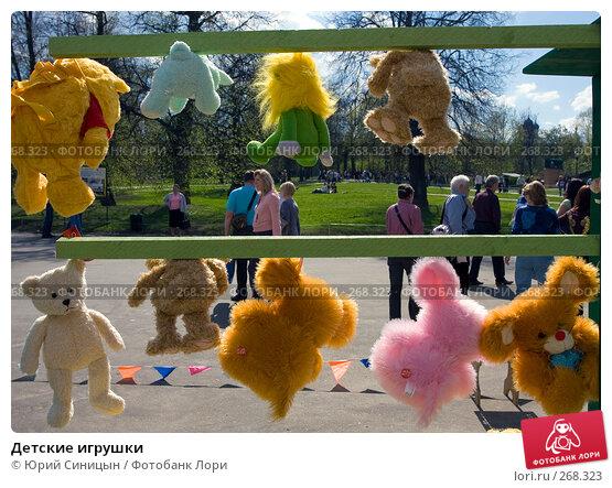 Детские игрушки, фото № 268323, снято 27 апреля 2008 г. (c) Юрий Синицын / Фотобанк Лори