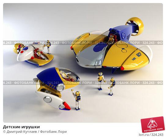 Детские игрушки, иллюстрация № 324243 (c) Дмитрий Кутлаев / Фотобанк Лори