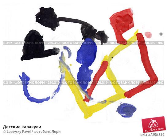 Купить «Детские каракули», иллюстрация № 250319 (c) Losevsky Pavel / Фотобанк Лори