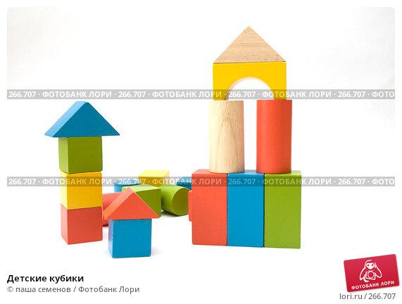 Купить «Детские кубики», фото № 266707, снято 13 марта 2008 г. (c) паша семенов / Фотобанк Лори