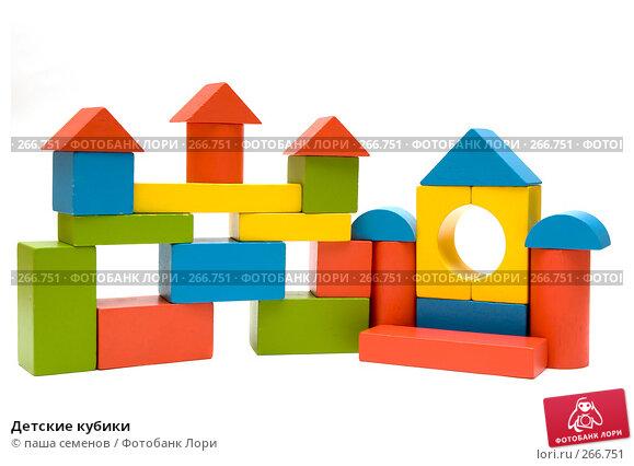 Купить «Детские кубики», фото № 266751, снято 18 марта 2008 г. (c) паша семенов / Фотобанк Лори